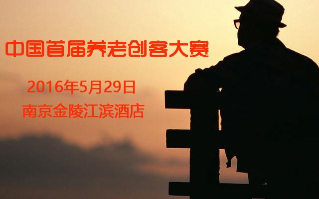 中国首届养老创客大赛