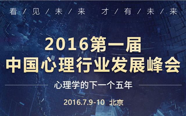 2016第一届中国心理行业发展峰会