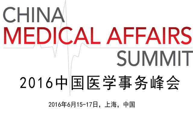 2016中国医学事务峰会
