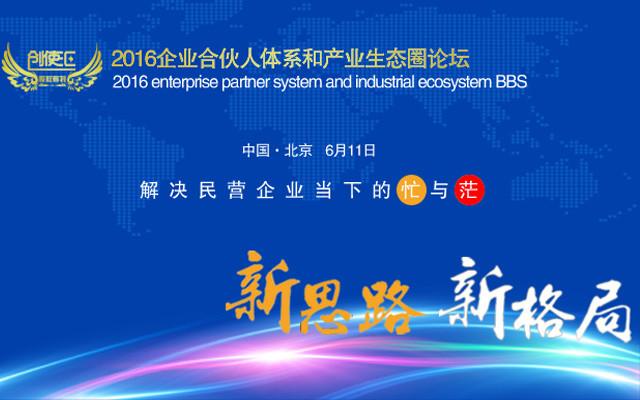2016企业合伙人体系和产业生态圈论坛