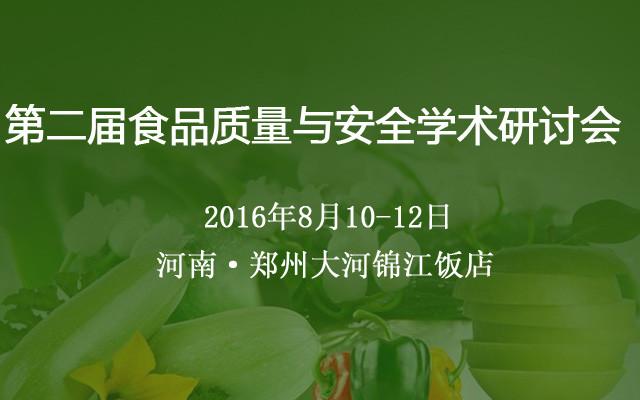 第二届食品质量与安全学术研讨会