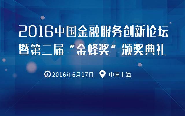 """2016中国普惠金融服务创新论坛暨第二届""""金蜂奖""""颁奖典礼"""