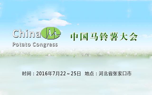 2016年中国马铃薯大会