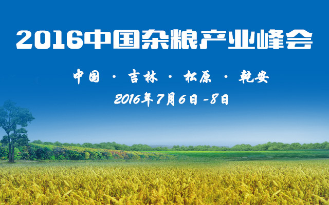 2016中国杂粮产业峰会