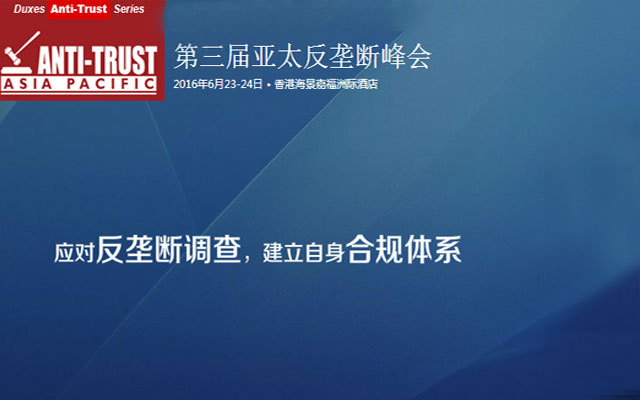 第三届亚太反垄断峰会