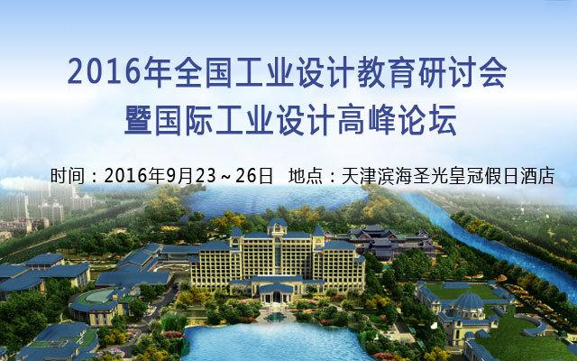 2016年全国工业设计教育研讨会暨国际工业设计高峰论坛