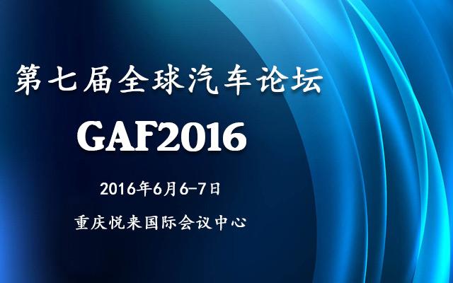 2016第七届全球汽车论坛(GAF2016)