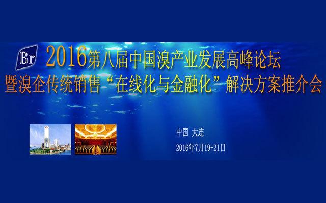 2016第八届中国溴产业发展高峰论坛