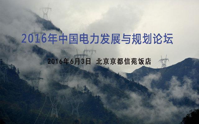 2016年中国电力发展与规划论坛
