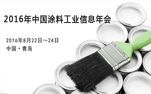 2016年中国涂料工业信息年会