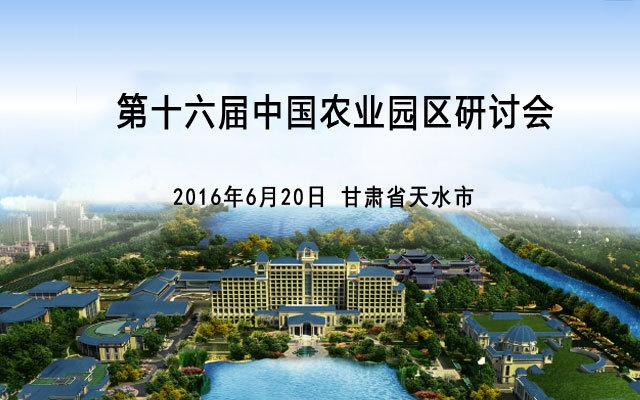 第十六届中国农业园区研讨会
