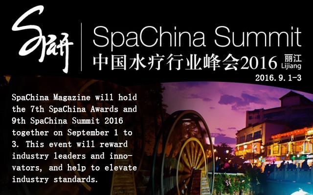 2016年中国水疗行业峰会(丽江站)