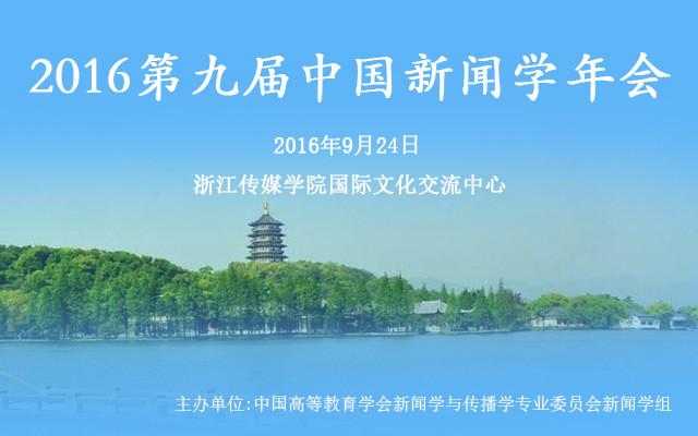 2016第九届中国新闻学年会