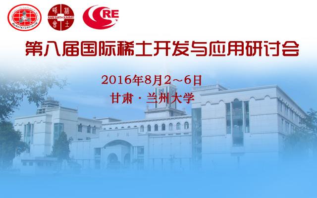 第八届国际稀土开发与应用研讨会(ICRE 2016)