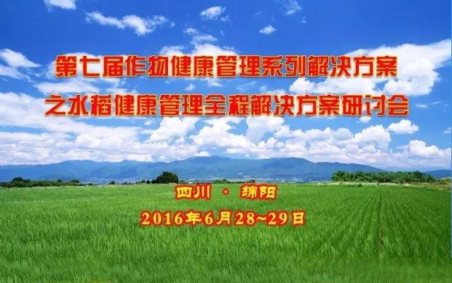 第七届作物健康管理系列解决方案之水稻健康管理全程解决方案研讨会