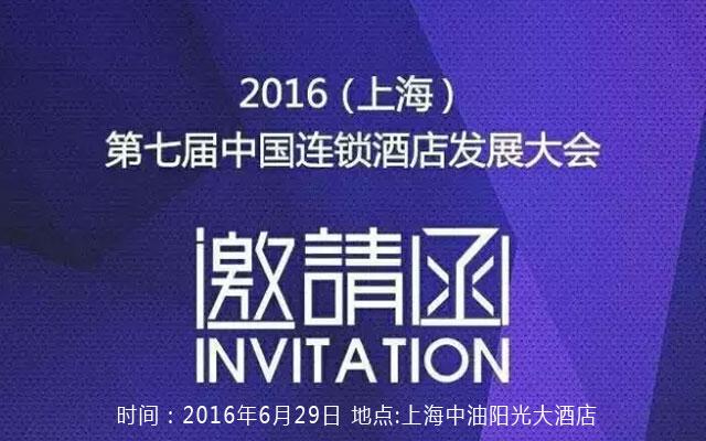 2016(上海)第七届中国连锁酒店发展大会
