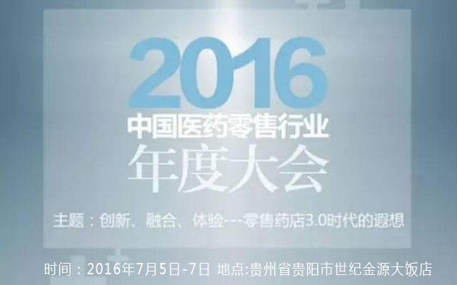 2016中国医药零售行业年度大会