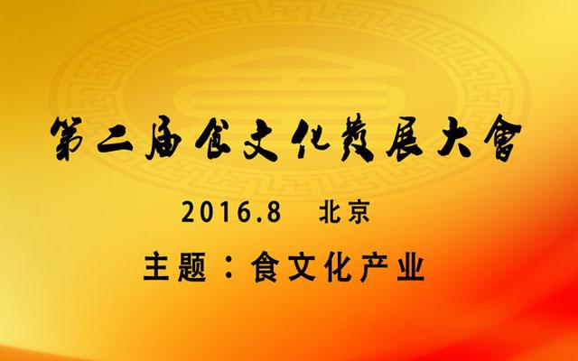 第二届食文化发展大会