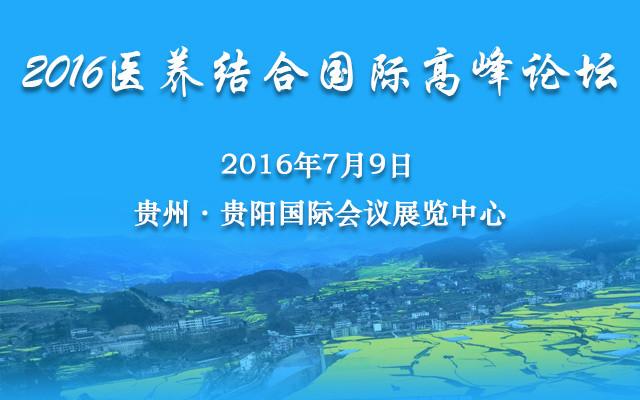 2016医养结合国际高峰论坛