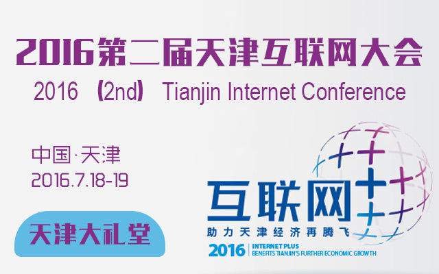 2016(第二届)天津互联网大会