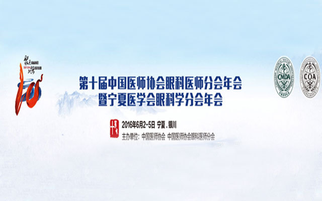 2016年第十届中国医师协会眼科医师大会