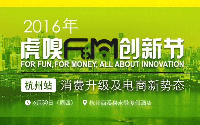 2016年虎嗅F&M创新节(杭州站)
