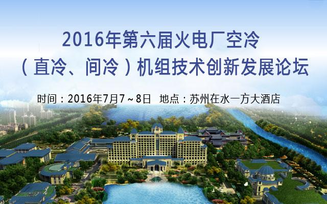 2016年第六届火电厂空冷(直冷、间冷)机组技术创新发展论坛