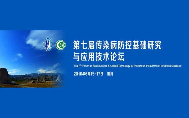 第七届传染病防控基础研究与应用技术论坛