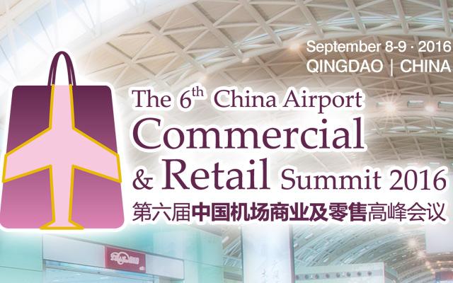 2016年第六届中国机场商业及零售大会