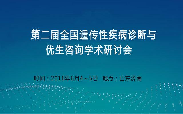 第二届全国遗传性疾病诊断与优生咨询学术研讨会