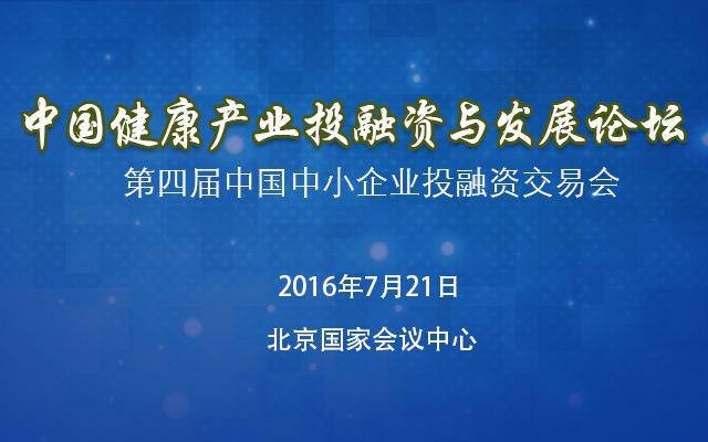 """第四届 """"中国健康产业投融资与发展论坛"""""""