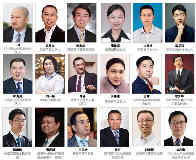 融资中国 2016 文化产业资本大会暨颁奖盛典
