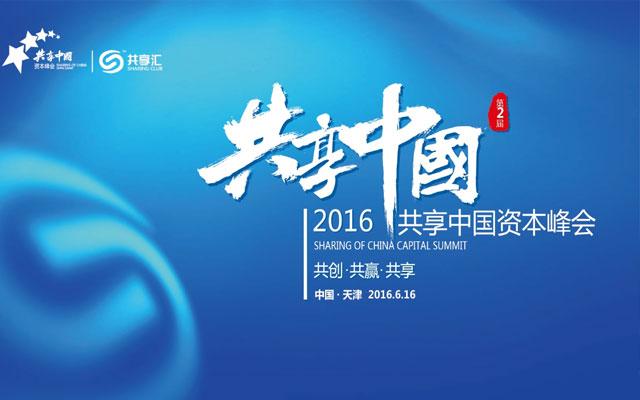 共享中国资本峰会