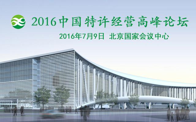 2016中国特许经营高峰论坛