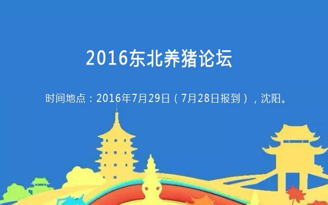 2016东北养猪论坛