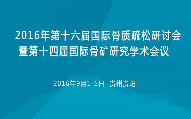 2016年第十六届国际骨质疏松研讨会暨第十四届国际骨矿研究学术会议