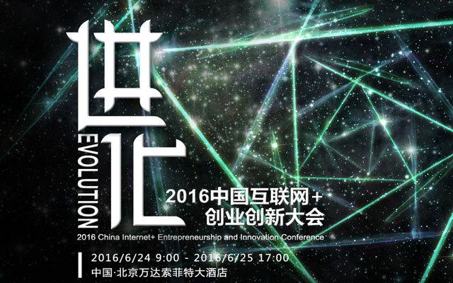 2016中国互联网+创业创新大会