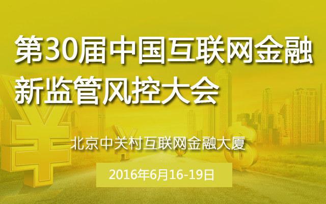 第30届新监管形势下的不良资产处置与风控合规大会