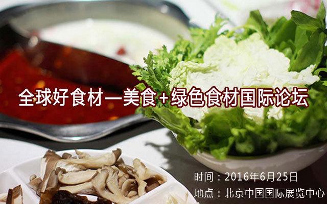 全球好食材—美食+绿色食材国际论坛