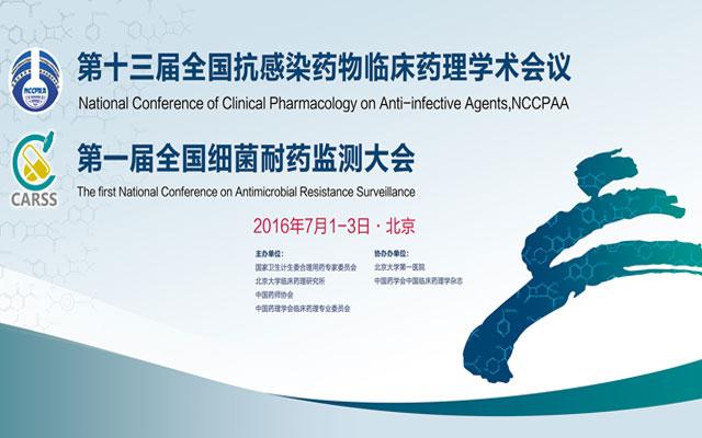 第十三届全国抗感染药物临床药理学术会议第一届全国细菌耐药监测大会
