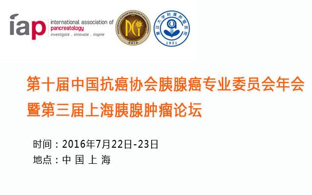 第十届中国抗癌协会胰腺癌专业委员会年会暨第三届上海胰腺肿瘤论坛