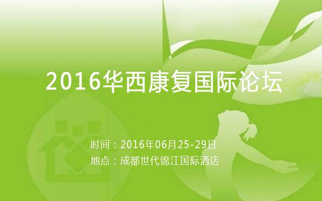 2016华西康复国际论坛