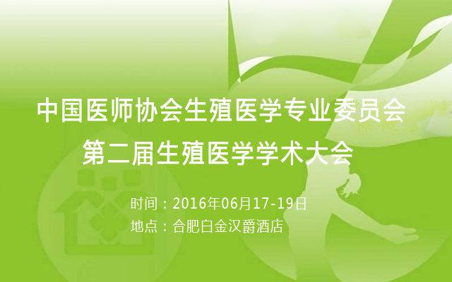 中国医师协会生殖医学专业委员会第二届生殖医学学术大会