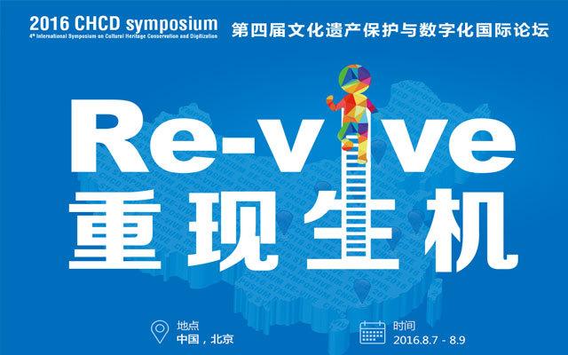 第四届文化遗产保护与数字化国际论坛