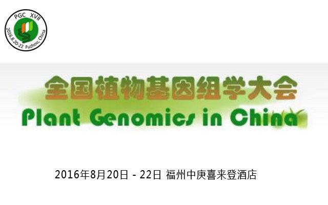 第十七届全国植物基因组学大会