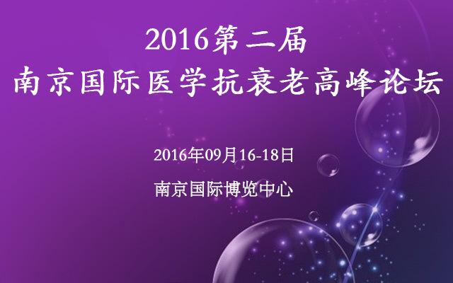 2016第二届南京国际医学抗衰老高峰论坛