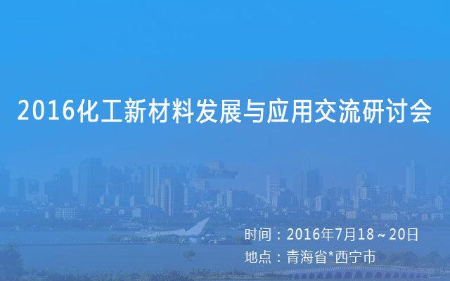 2016化工新材料发展与应用交流研讨会