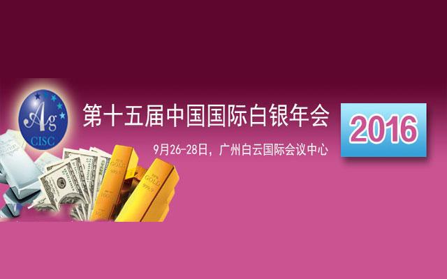 2016第十五届中国国际白银年会