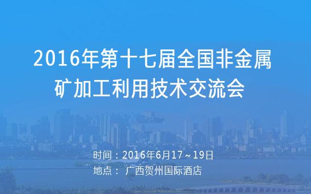 2016年第十七届全国非金属矿加工利用技术交流会