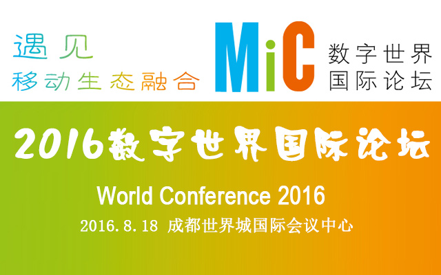 2016中国(北京)VR/AR应用与创新峰会